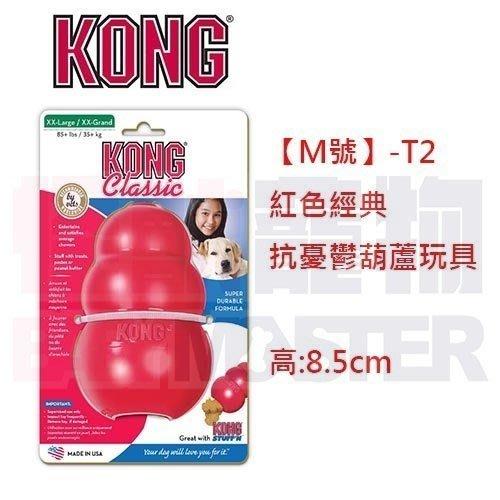 怪獸寵物Baby Monster【美國KONG】紅色經典抗憂鬱葫蘆玩具M號(T2) 1入