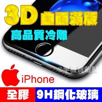 【手機寶藏點】iPhone曲面滿版全膠 9H冷雕鋼化玻璃保護貼 i6 i6P i7 i7P i8 i8P