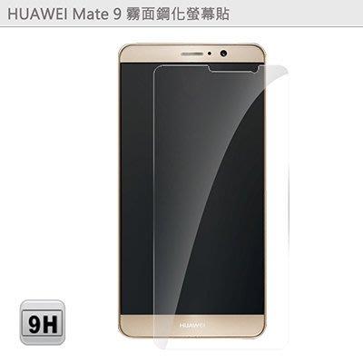 【Ezstick】HUAWEI 華為 Mate 9 5.9吋 專用 霧面鋼化玻璃膜 148x71mm