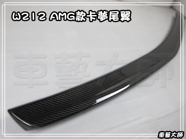 車藝大師☆賓士 BENZ W212 AMG款 尾翼 E200 E300 E350 E550 E63 擾流板 卡夢