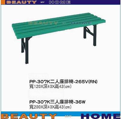 【Beauty My Home】19-CB-331-16三人座排椅【高雄】