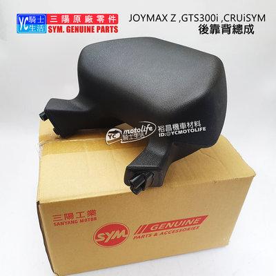 YC騎士生活_SYM三陽原廠 後靠背 JOYMAX Z、GTS 300、CRUiSYM 靠背 背墊 後靠背總成 正廠