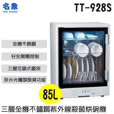 ✦比一比BEB✦【名象】85L三層全機不鏽鋼紫外線殺菌烘碗機(TT-928S) 新北市