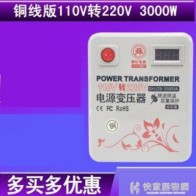 變壓器110v轉220v日本美國電源電壓轉換器 3000W溫控金裝 舜紅 igo