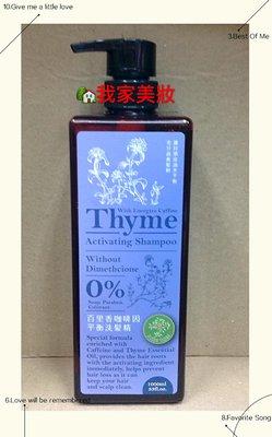 《我家美妝》最便宜*樹澤 百里香咖啡因平衡洗髮精 新上市~1000ml大容量(堤瑪露代理公司另一品牌)~限定促銷