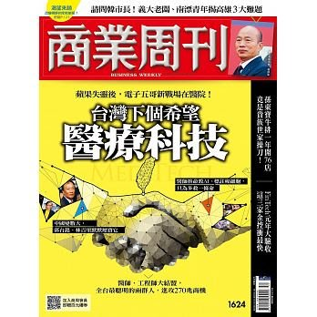《商業周刊》一年52期  x 《全新制怪物講師教學團隊的TOEIC》(4書)