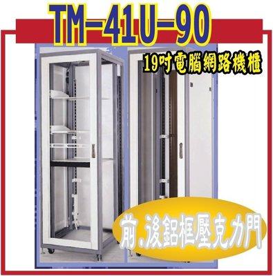*網網3C*19吋電腦網路機櫃 TM-41U-90 前.後鋁框壓克力門