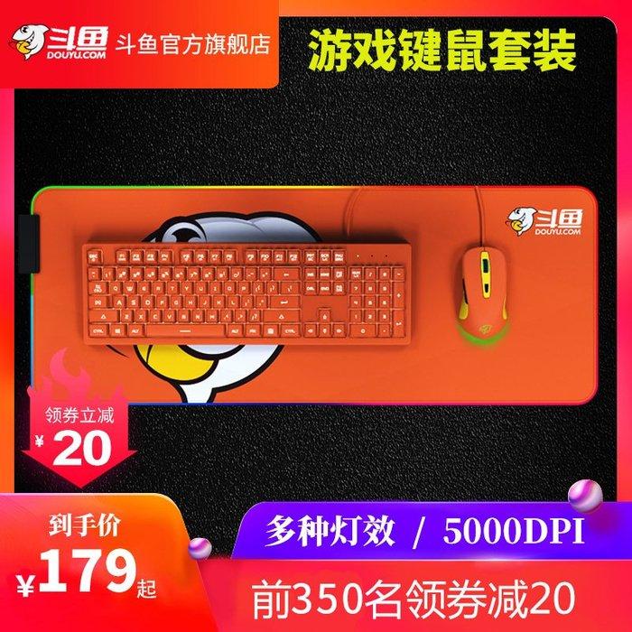 乾一斗魚鍵盤鼠標套裝發光背光真機械手感lol游戲臺式電腦網吧網咖電競吃雞絕地求生cf有線靜音無聲家用USB專用
