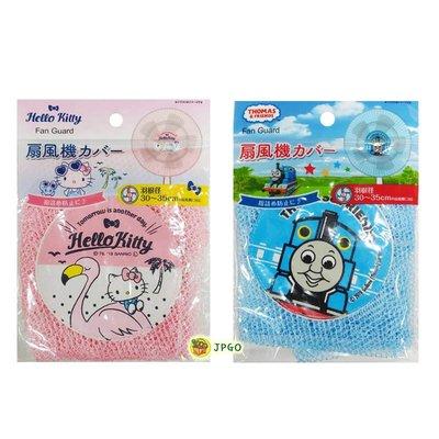 【JPGO】特價-日本進口 幼兒安全防護 電風扇套~凱蒂貓341 湯瑪士365