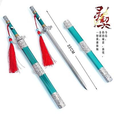 靈契 落華劍 22cm(長劍配大劍架.此款贈送市價100元的大刀劍架)