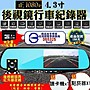 37515- 143- 興雲網購【正1080P後視鏡行車記錄...