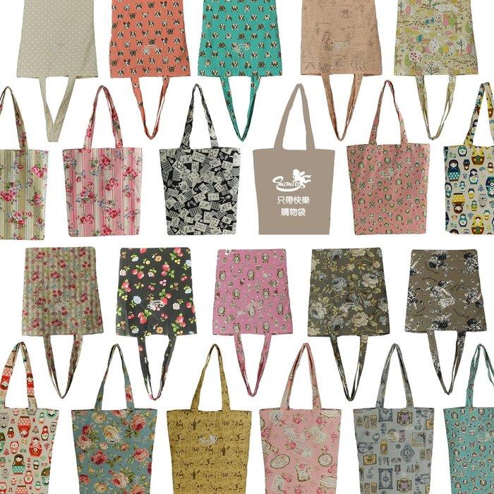 【MIMIO米米歐】只帶快樂.購物袋【花樣百出購物包/外出包/隨身包】100%台灣製造 日本製高品質花布
