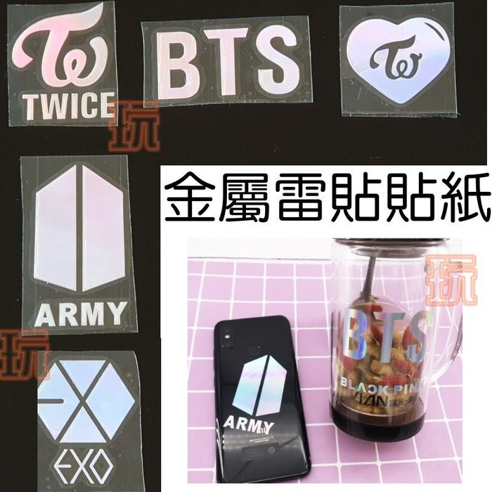 TWICE BTS EXO 金屬鐳射貼紙 手機貼 文具貼紙E838 【玩之內】韓國 防彈少年團 裝飾貼紙 相機貼