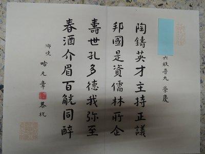 【練家字畫店--專收于右任,專收張大千,名家字畫均收】哈元章,陶鑄英才,書法作品