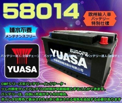 《屏東電池》YUASA58014 BMW 330XD【自取交換價】另有 BENZ A 180 E 280 柴油 電池
