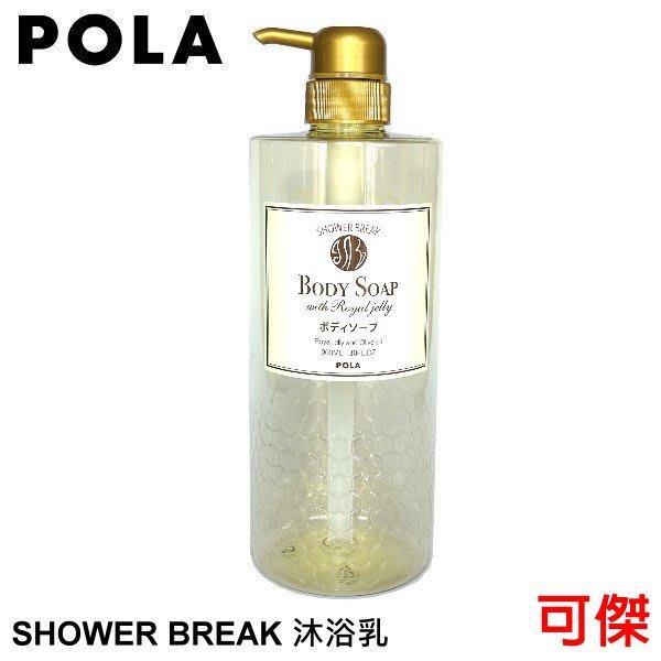 POLA SHOWER BREAK PLUS 蜂王漿 沐浴乳 900ml  日本五星飯店用 台灣分裝原裝瓶  單瓶 可傑