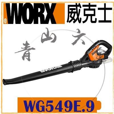 『青山六金』現貨 WORX 威克士 WG549E.9 20V 空機 鋰電吹風機 吹葉機 電動吹葉機 鼓風機 充電式