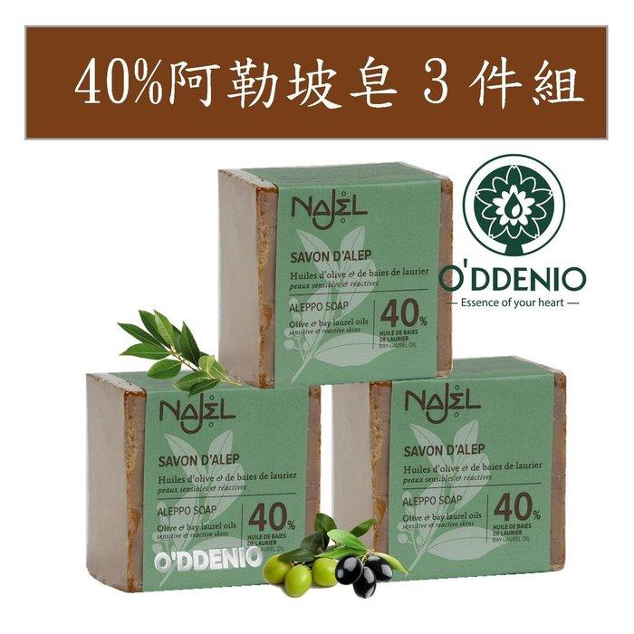 [40%月桂油馬賽皂185g*3顆 ]阿勒坡手工古皂-Najel法國-歐丹尼