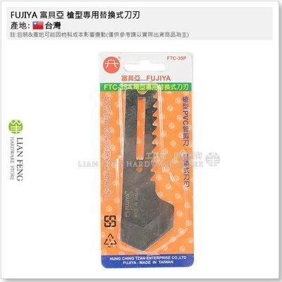 【工具屋】*含稅* FUJIYA 富具亞 FTC-35P 替刃 槍型專用替換式刀刃 FTC-35A 刀片 PVC管剪刀