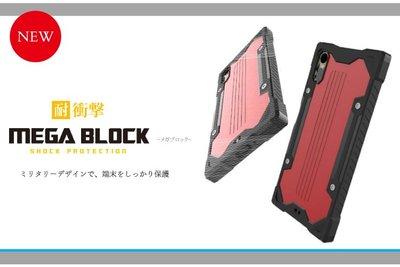 【LEPLUS】SONY XZ/XZS「MEGA BLOCK」軍規級耐衝擊強化防震殼 (紅/藍)現貨