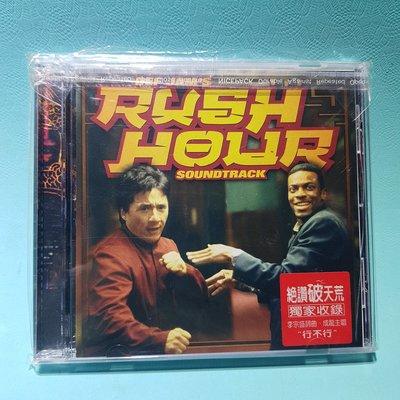 尖峰時刻 電影原聲帶 RUSH HOUR SOUNDTRACK 1998年寶麗金/全新未拆CD