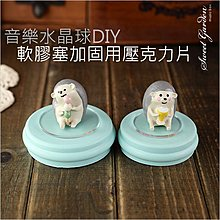 音樂青蛙SweetGarden, 直徑4cm壓克力片 10cm水球 DIY音樂水晶球專用配件 黏貼於軟膠塞上加固用