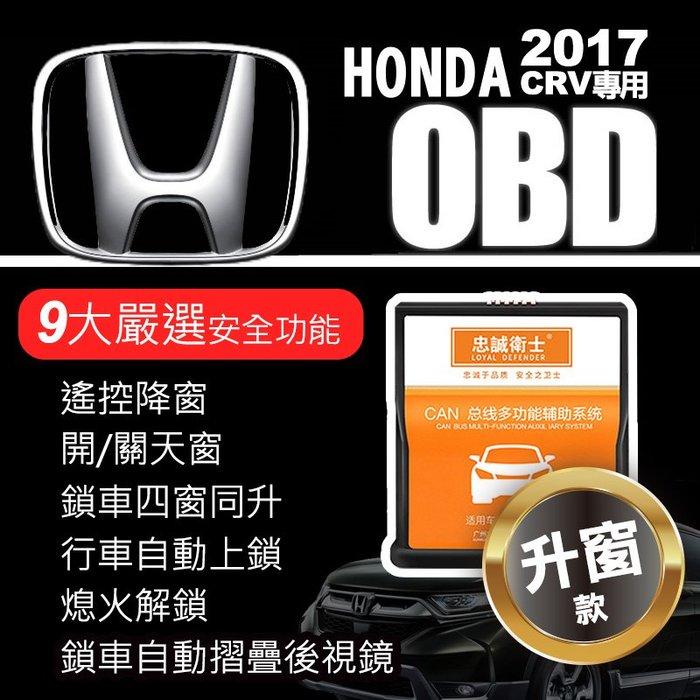 正版【忠誠衛士】HONDA 17年CRV-5專用-OBD 9合一 升窗/照後鏡自動收折/關天窗