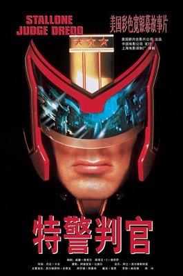 【藍光電影】特警判官/超時空戰警 史泰龍版 Judge Dredd 1995 帶國配 101-011
