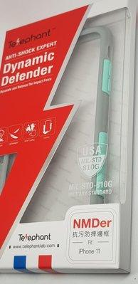 彰化手機館 iPhone8plus 太樂芬 Telephant 送9H玻璃貼 手機殼 防摔殼 軍規殼 NMDer 抗污