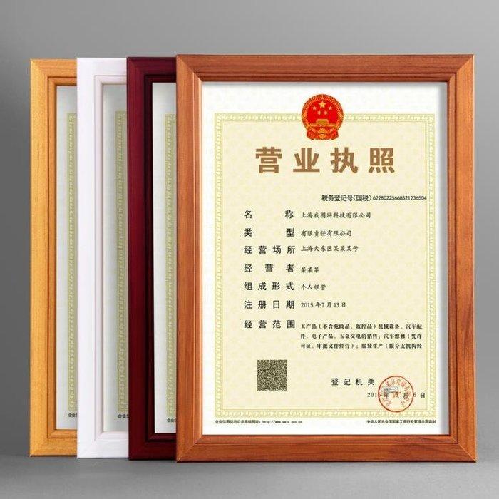 實木a4證書框證件相框擺台新版a3營業執照框稅務授權書三證合一HL