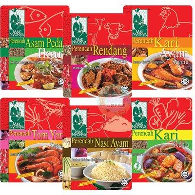 *貪吃熊*馬來西亞 MAK NYONYA 娘惹 調理包 南洋素咖哩 酸辣魚 海南雞飯 冬蔭功風味 仁當乾咖哩 南洋素咖哩