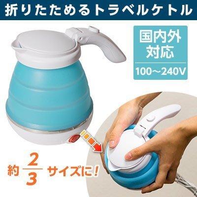 日本 miyoshi co 可折疊式旅行電熱水壺-藍/白