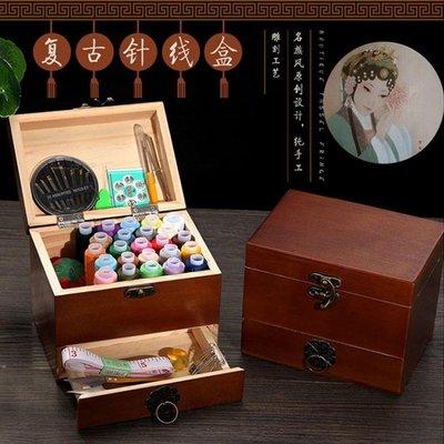 中國風針線包針線套裝家用針線盒手工手縫...