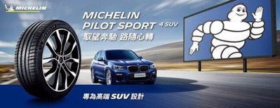 全新輪胎 MICHELIN 米其林 PILOT SPORT 4 SUV 255/50-19 休旅車專用胎 PS4 SUV