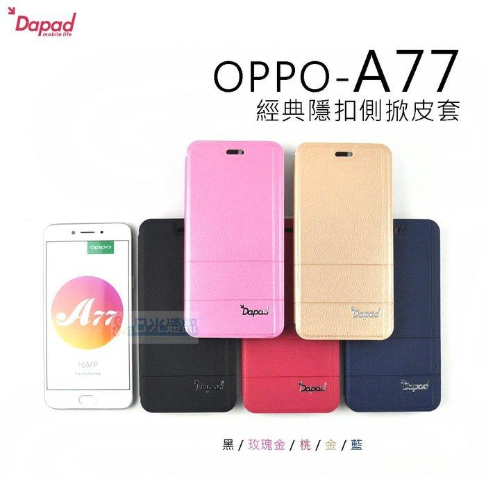 s日光通訊@DAPAD原廠 OPPO A77 經典隱扣側掀皮套 側翻保護套 隱藏磁扣軟殼保護套 手機套