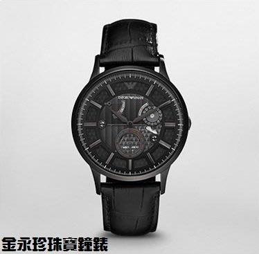 金永珍珠寶鐘錶* ARMANI錶 原廠真品 新款機械 AR4661 簍空 IP電鍍黑 對錶 生日 情人節禮物 送鍍膜*