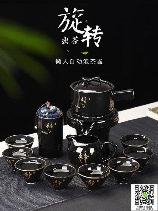 功夫茶具套裝懶人石磨全自動組合整套旋轉出水個性創意家用泡茶器 igo克萊爾