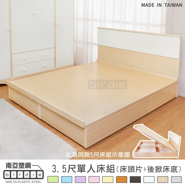 【Birdie南亞塑鋼】3.5尺單人塑鋼床組(床頭片+掀床底)(BR04308216)