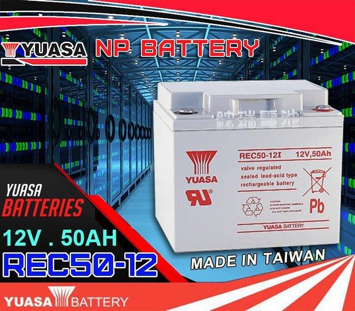 鋐瑞電池=臺灣湯淺電池 YUASA REC50-12 (12V50AH) 老人四輪代步車電動電池 電動輪椅電池