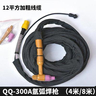 可樂屋 300A氬弧焊槍WS/TIG-250 315氬弧焊機氣冷氬弧焊槍配件焊槍頭