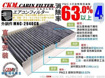 【CKM】雪鐵龍 CITROEN C4 02年後 原廠 正廠 型 活性碳 活性碳冷氣濾網 空氣濾網 粉塵濾網 空調濾網
