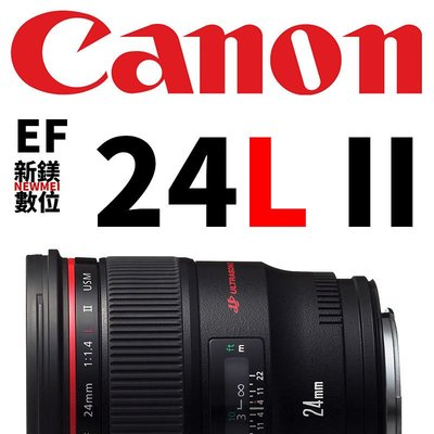【新鎂】平輸 Canon EF 24mm f1.4 L II USM