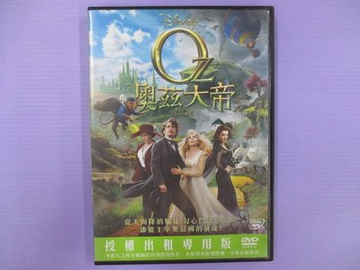 【 LECH 影音專賣坊~*】奧茲大帝 DVD N663(二手片)滿千元免運費!