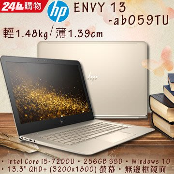 惠普 HP ENVY 13-ab059TU 璀璨金 七代i5 256GB SSD 13吋輕薄 1.48Kg