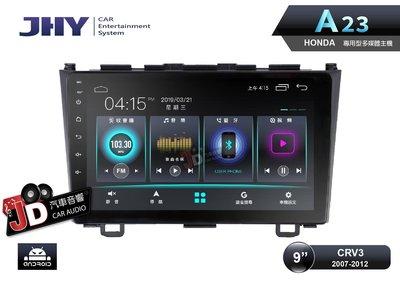 【JD汽車音響】JHY A23 HONDA CRV3 07-12 9吋安卓專用主機 安卓系統9.0/內建DSP處理器。