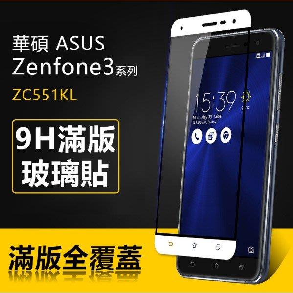 ☆偉斯科技☆免運 華碩ZC551KL滿版 ZenFone3 Laser 鋼化玻璃膜 9H硬度 ~現貨供應中!