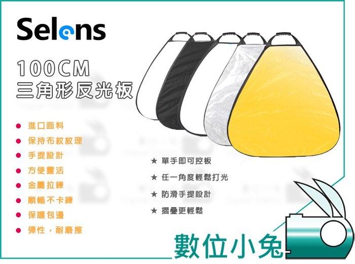 數位小兔【Selens 100cm 三角型反光板】補光 防滑 打光 手提 便攜 攝影 擋光 柔光 5合1