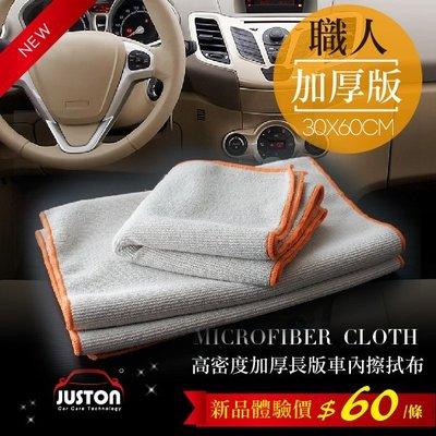自助洗車【高密度加厚長版】車內擦拭布-30x60cm-高吸水性.低棉絮-Honda.Mazd汽車適用-T320D3060