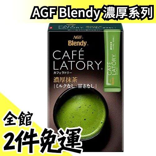 【濃厚系列 無糖濃厚抹茶 36入】日本 AGF Blendy CAFE LATORY 濃厚香氣咖啡館 黑咖啡【水貨碼頭】