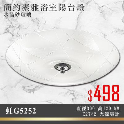 虹§LED333§(33HG5252) 簡約素雅浴室陽台燈 水晶砂玻璃 E27*2光源另計 簡單方便更換